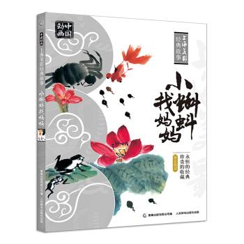中国动画 上海美影经典故事 小蝌蚪找妈妈
