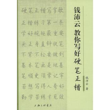 钱沛云教你写好硬笔正楷
