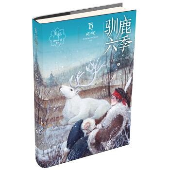黑鹤动物小说系列——驯鹿六季
