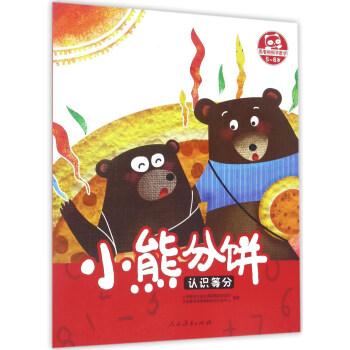 小熊分饼(认识等分5-6岁)/跟着桐桐学数学