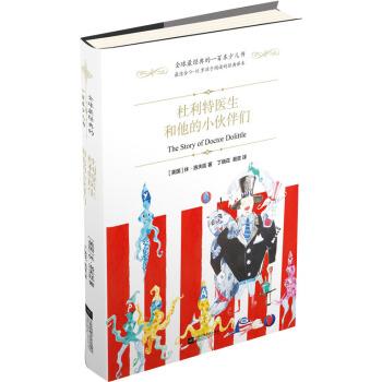 全球最经典的一百本少儿书:杜利特医生和他的小伙伴们 (精装 绿色印刷本)
