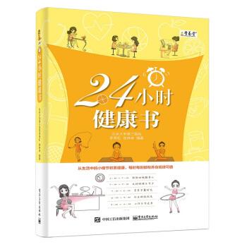24小时健康书