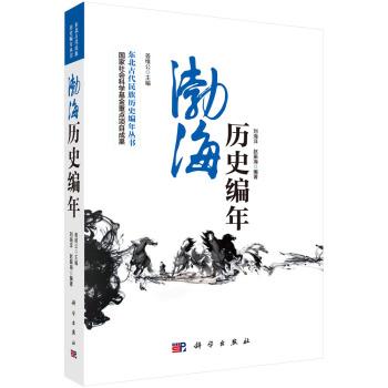 渤海历史编年
