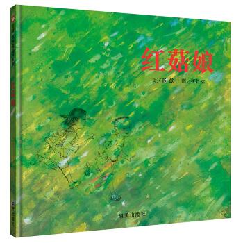 信谊原创图画书系列·红菇娘(精装)
