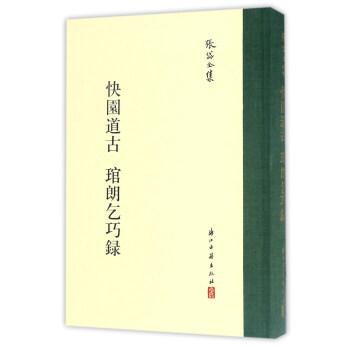张岱全集 快园道古 琯朗乞巧录(精装)
