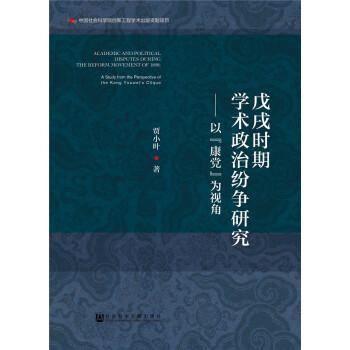 戊戌时期学术政治纷争研究