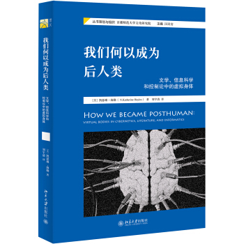 我们何以成为后人类:文学、信息科学和控制论中的虚拟身体