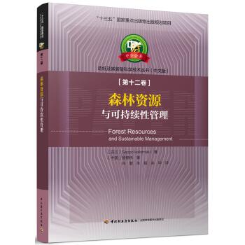 """森林资源与可持续性管理—中芬合著:造纸及其装备科学技术丛书(中文版)第十二卷/""""十三五""""国家重点出版"""