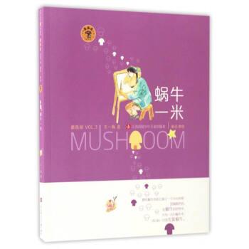 """""""蘑菇屋""""第三辑-蜗牛一米"""
