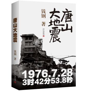 唐山大地震(纪念版)