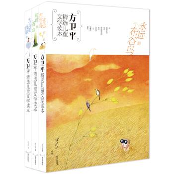 方卫平精选儿童文学读本(套装)