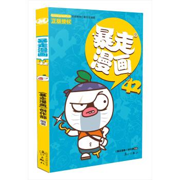 暴走漫画42