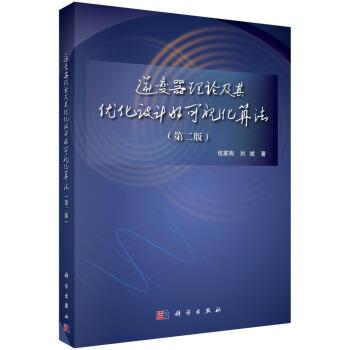 逆变器理论及其优化设计的可视化算法(第二版)