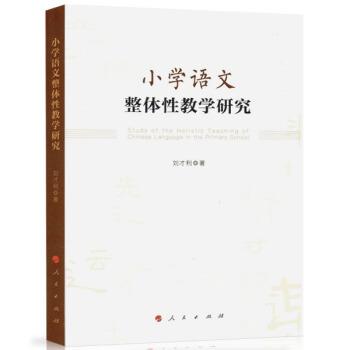 小学语文整体性教学研究