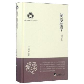 制度儒学(增订版)(精装)