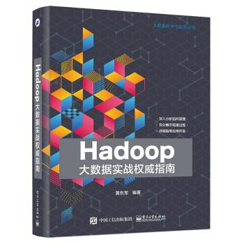 Hadoop大数据实战权威指南