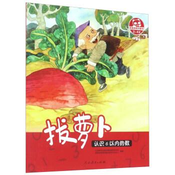 拔萝卜(认识6以内的数3-4岁)/跟着桐桐学数学