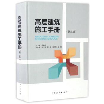 高层建筑施工手册(第3版)