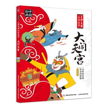 中国动画 上海美影经典故事 大闹天宫
