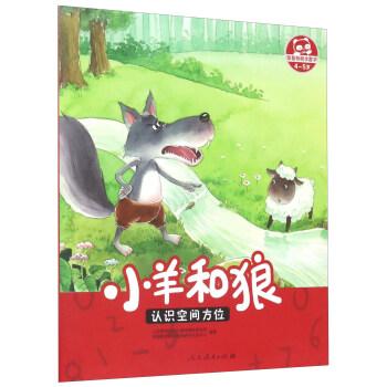 小羊和狼(认识空间方位4-5岁)/跟着桐桐学数学
