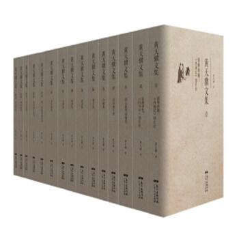 《黄天骥文集》(全15种15册)(精装)
