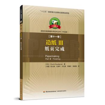 造纸III 纸页完成—中芬合著:造纸及其装备科学技术丛书(中文版)第十一卷