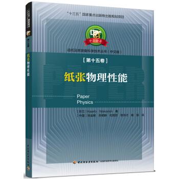 纸张物理性能—中芬合著:造纸及其装备科学技术丛书(中文版)第十五卷