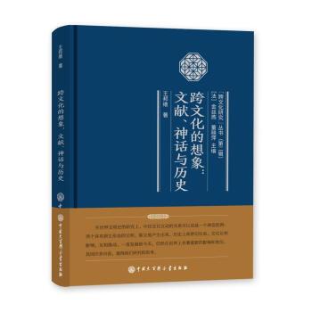 跨文化的想象:文献、神话与历史