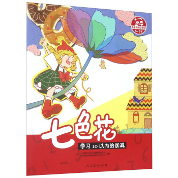 七色花(学习10以内的加减5-6岁)/跟着桐桐学数学