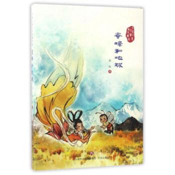 蜜蜂和地球/中国儿童文学传世经典