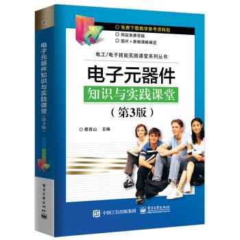 电子元器件知识与实践课堂(第3版)