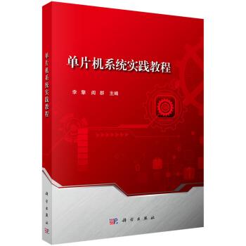 单片机系统实践教程
