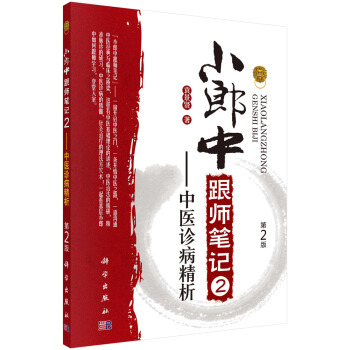 小郎中跟师笔记2——中医诊病精析(第2版)