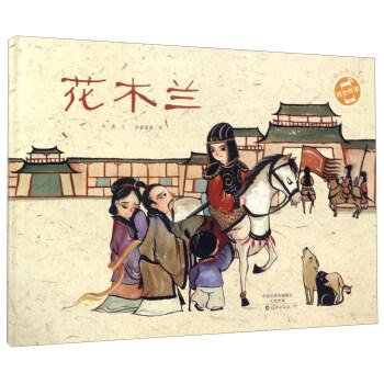 花木兰(精)/小雨点原创绘本