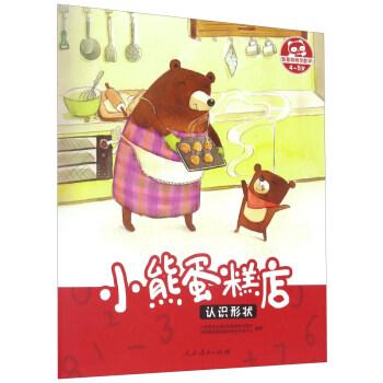 小熊蛋糕店(认识形状4-5岁)/跟着桐桐学数学