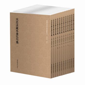 国学基本典籍丛刊:宋思溪藏本广弘明集(套装共12册)