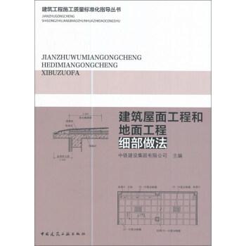 建筑屋面工程和地面工程细部做法