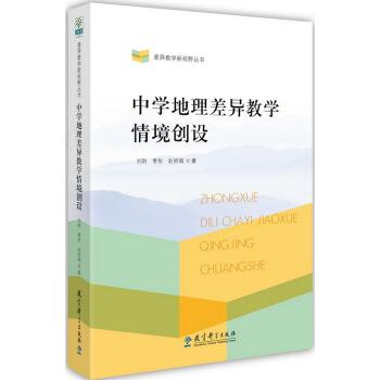 差异教学新视野丛书 中学地理差异教学情境创设