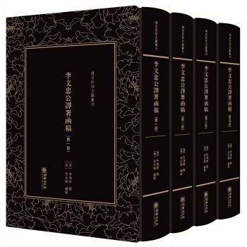 清末民初文献丛刊·李文忠公译署函稿(全四册)(精装)