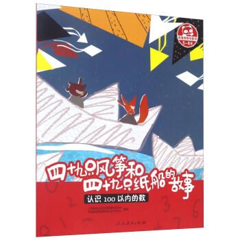 四十九只风筝和四十九只纸船的故事(认识100以内的数5-6岁)/跟着桐桐学数学