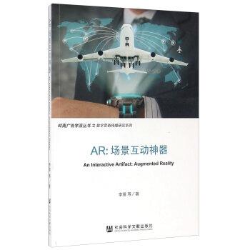 AR--场景互动神器
