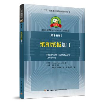纸和纸板加工—中芬合著:造纸及其装备科学技术丛书(中文版)第十三卷