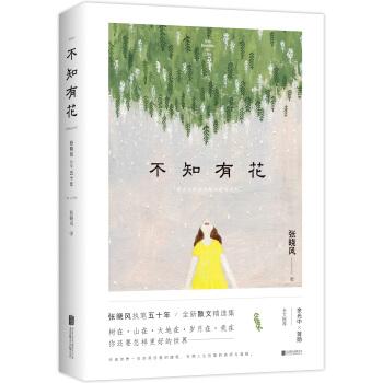 不知有花(张晓风执笔50周年纪念版)