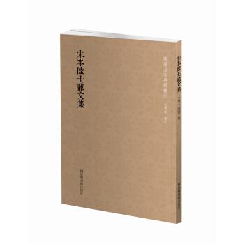 国学基本典籍丛刊:宋本陆士龙文集