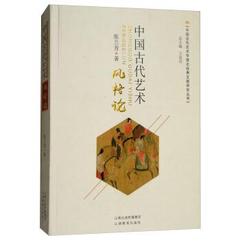 中国古代艺术风格论