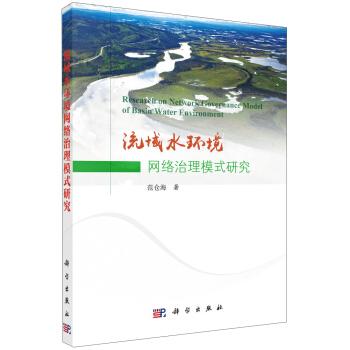 流域水环境网络治理模式研究