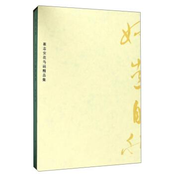 妙造自然:崔志安花鸟画精品集(精装)