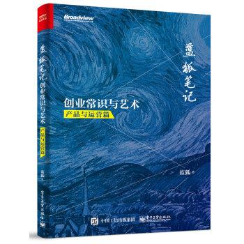 蓝狐笔记:创业常识与艺术(产品与运营篇)