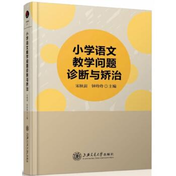 小学语文教学问题诊断与矫治(精装)