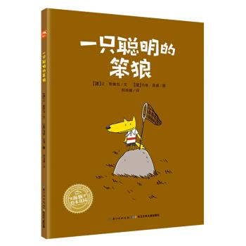海豚绘本花园:一只聪明的笨狼(平)(新版)
